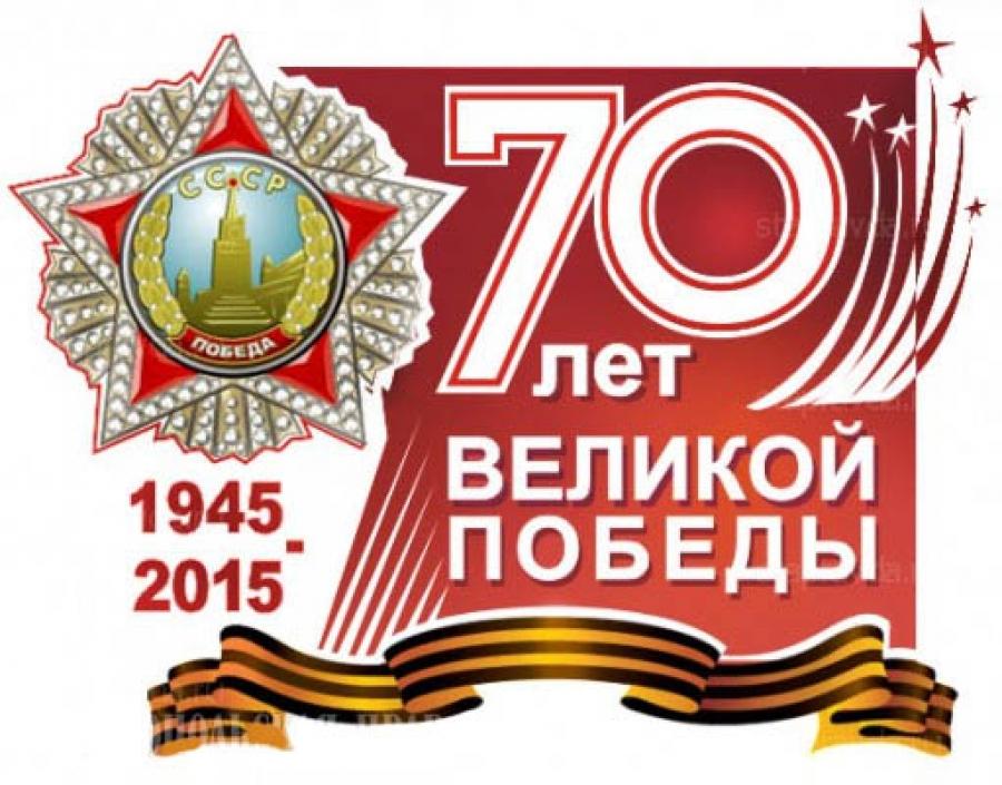 Открытки на 70 лет победы